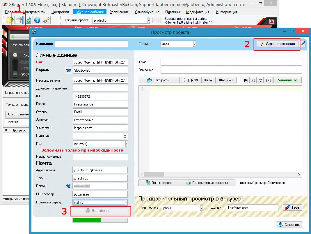 Сервер для xrumer 7 xrumer 3.0 хрумер